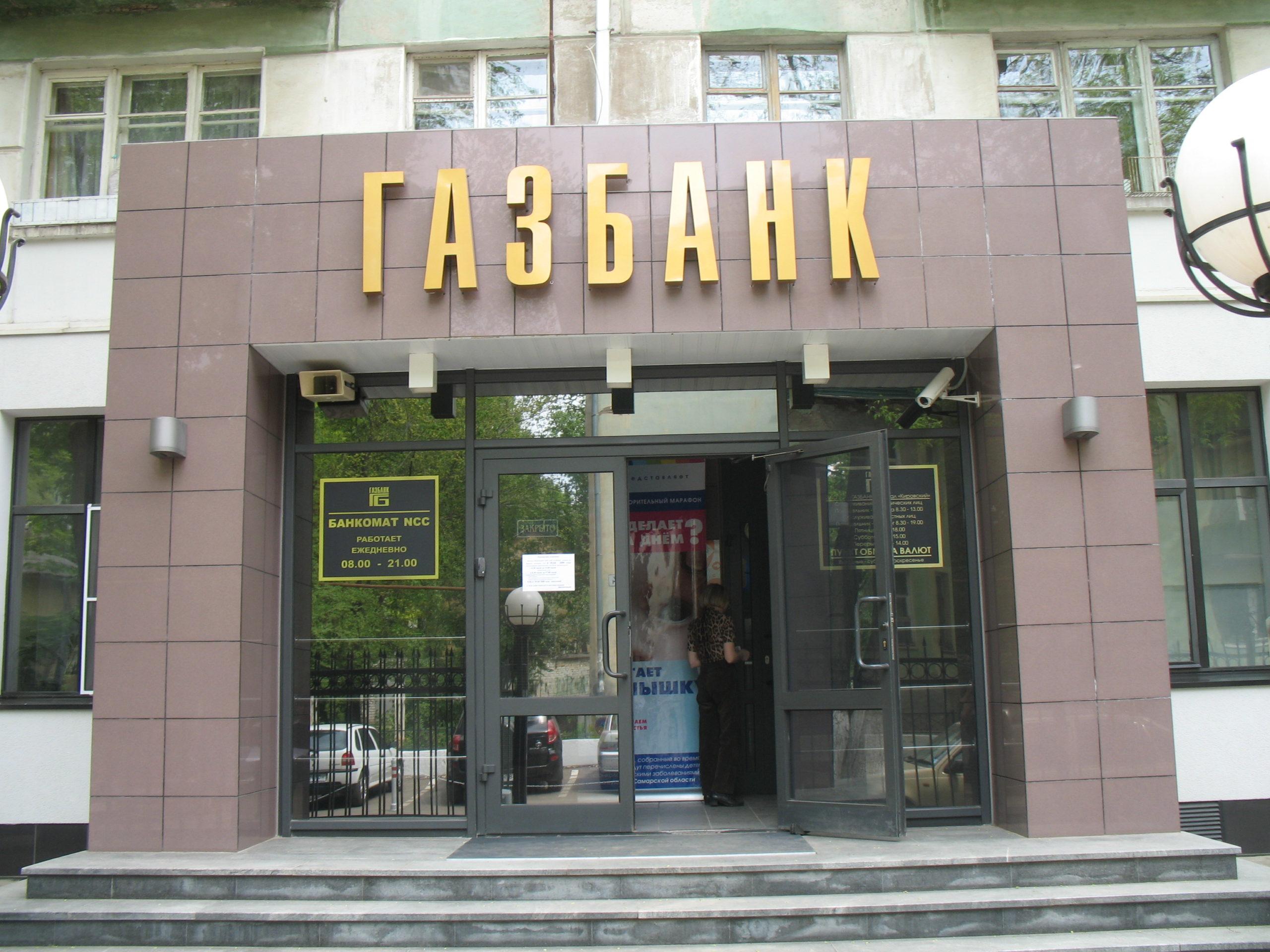 ГазБанк